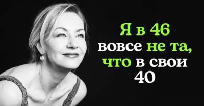 Почему в 46 лет женщина вовсе не та, что была в 40