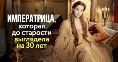 Что известно про императрицу, которая выглядела на 30 в глубокой старости