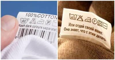 Каким биркам по уходу за одеждой важно строго следовать, а какими лучше пренебречь