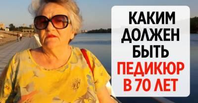 Ольга Папсуева показала, каким должен быть педикюр у женщины в 70 лет